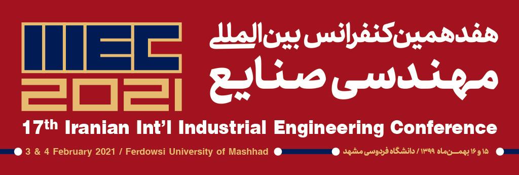 هفدهمین کنفرانس بین المللی مهندسی صنایع