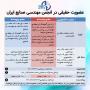 ادامه مطلب: فرم های عضویت در انجمن مهندسی صنایع ایران