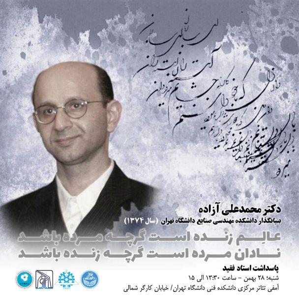 پاسداشت دکتر آزاده در دانشگاه تهران