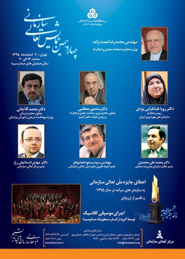 سخنرانان چهاردهمین همایش تعالی سازمانی