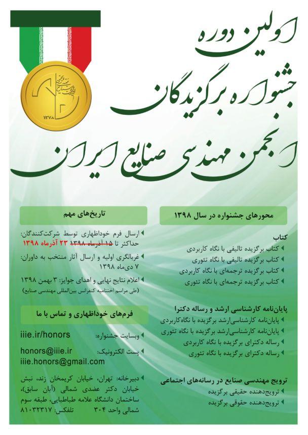 جشنواره برگزیدگان انجمن مهندسی صنایع ایران