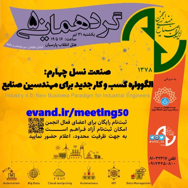 50مین گردهمایی انجمن مهندسی صنایع ایران