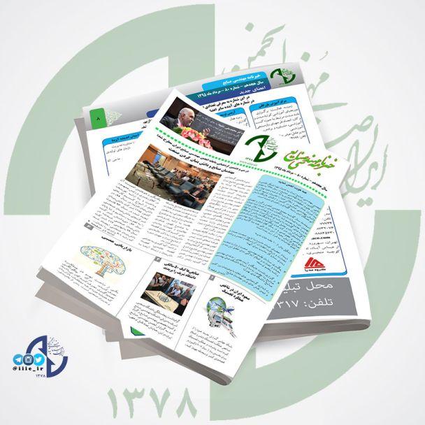 80مین شماره خبرنامه مهندسى صنایع منتشر شد