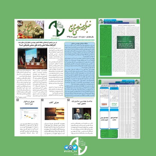 81مین شماره خبرنامه مهندسى صنایع منتشر شد