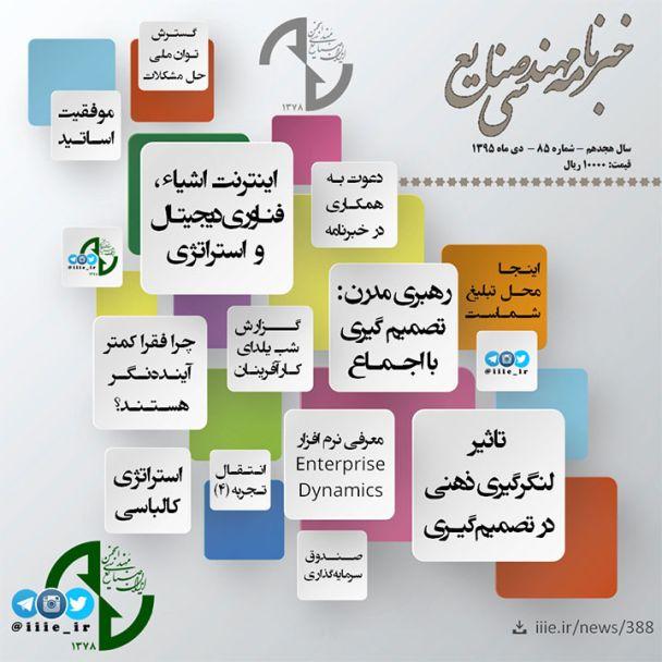 انتشار خبرنامه دی ماه مهندسی صنایع