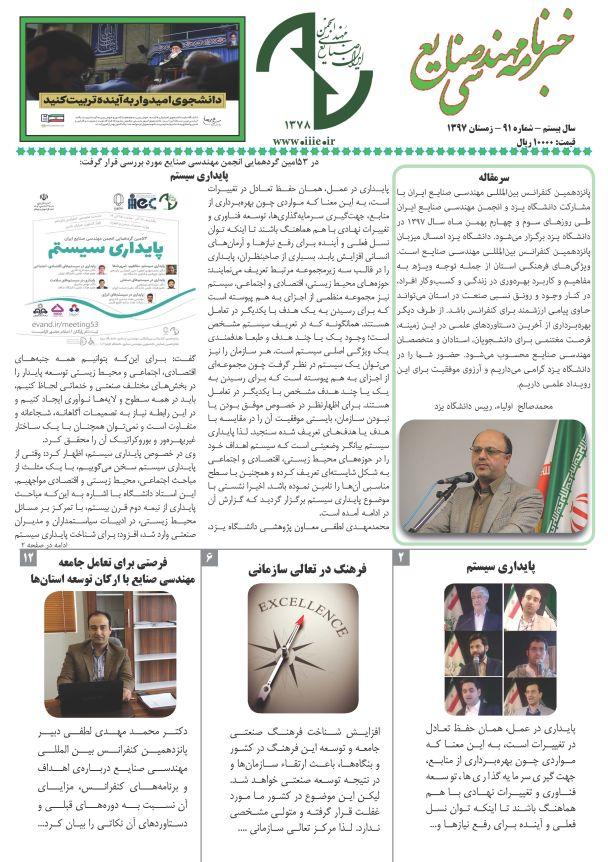 انتشار خبرنامه زمستان مهندسی صنایع