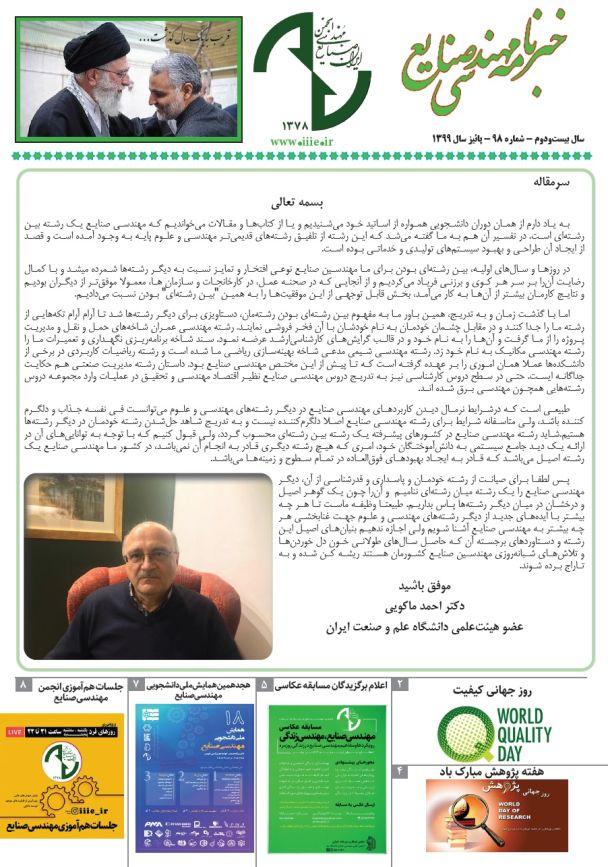 انتشار خبرنامه مهندسی صنایع