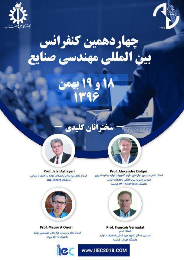 سخنرانان کلیدی چهاردهمین کنفرانس بین المللی مهندسی صنایع (IIEC2018)