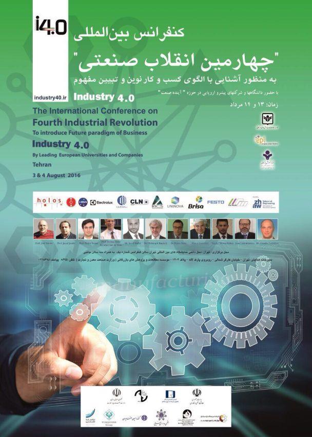 نشست تخصصی چهارمین انقلاب صنعتی