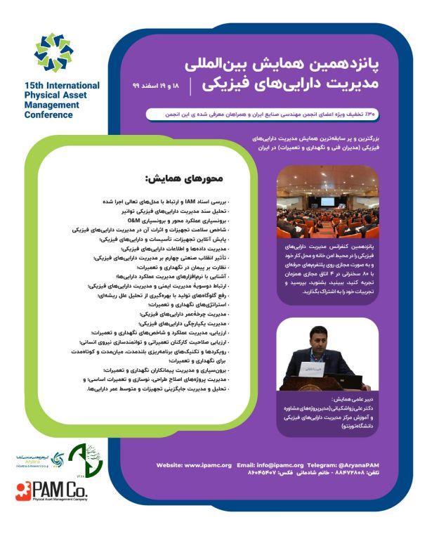 همایش بین المللی مدیریت دارایی های فیزیکی