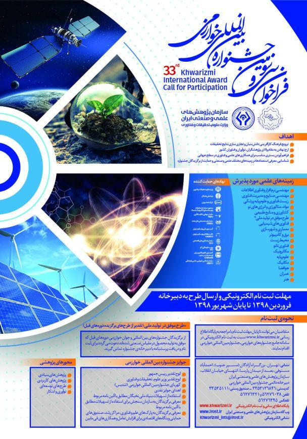 فراخوان 33مین جشنواره بین المللی خوارزمی