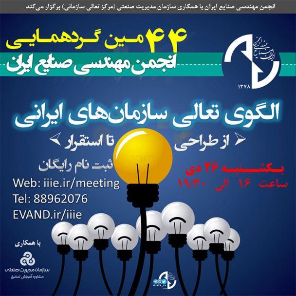 44مین گردهمایی انجمن مهندسی صنایع ایران