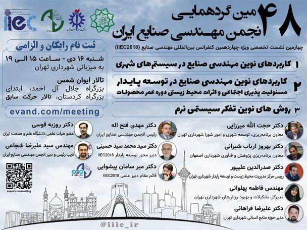 48مین گردهمایی انجمن مهندسی صنایع ایران