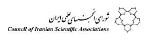 شورای انجمن های علمی