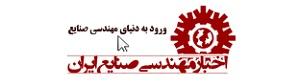 اخبار مهندسی صنایع ایران