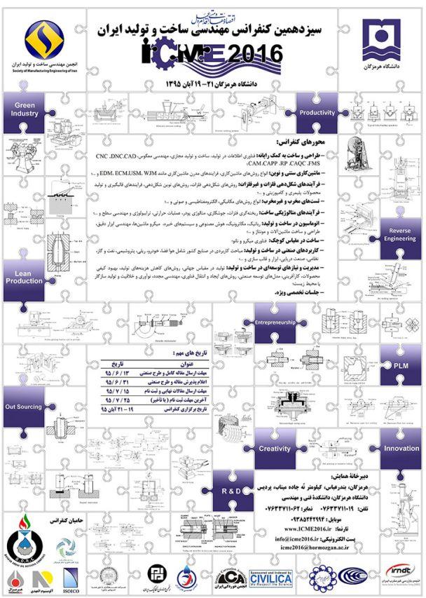 سیزدهمین کنفرانس مهندسی ساخت و تولید ایران